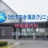 『受付(医療)事務募集』の画像