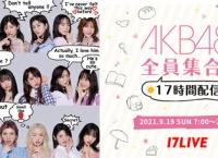 17LIVE独占生配信「AKB48全員集合!17時間配信」開催決定