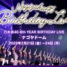 【乃木坂46】 「乃木坂46 8th YEAR BIRTHDAY LIVE Day2」