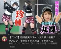 【悲報】稲村亜美さんのスイング丸裸にされるwwwwwwwwwwwwww