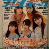 『【登場】週刊プレイボーイ 20190805発売号』の画像