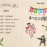 『3/30 『あべのスポ根道場』公演延期のお知らせ』の画像