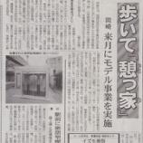 『「憩っ家」講座 『きらきらイヤーチェーンを作ろう☆』東海愛知新聞掲載』の画像