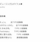 【日向坂46】デビューシングル収録内容キタ━━━━(゚∀゚)━━━━!!