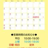 『8月の営業日カレンダー』の画像