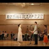 『20190721  函館圏ダンススポーツ連盟20周年記念式典写真』の画像