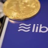 『【重要】Facebookのリブラ(libra)は大失敗し、仮想通貨はビットコイン一強時代に突入する。』の画像