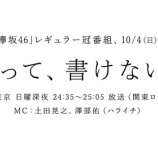 『【欅坂46】欅坂46冠番組『欅って、書けない?』10月4日24:35からスタート!!!』の画像