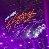 4期生ライブ2020