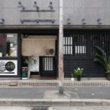 『【うどん】讃岐うどん 今雪(大阪・梅田)』の画像