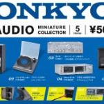 「ONKYO」のオーディオ、ミニコンポがミニチュアフィギュアになってガチャに登場!