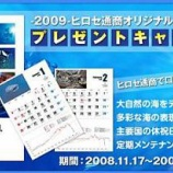 『ヒロセ通商カレンダー全プレキャンペーン』の画像
