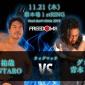 11月21日(木)新木場1stRING大会 「Heel do...