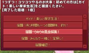 センスが平成から昭和へ…ウキウキ昆虫採集!「放す」