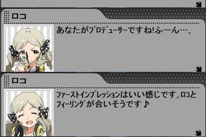 【グリマス】ロコアイドルストーリーLV1