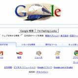 『Googleのトップページが新幹線0系に!』の画像