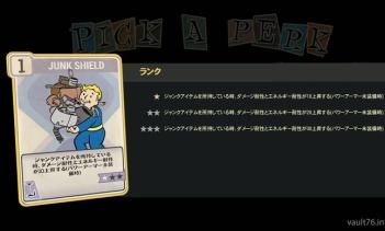 Fallout 76 PERK「Junk Shield」