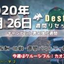【デスティニー2】2020年2月26日は週間報酬リセット日 ギャンビット悪名強化週間 影の砦 Destiny2