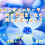 アニマルコミュニケーションMaka hou(メカハウ)