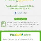 『iOS6 の新機能「Passbook」に対応したサービスが続々登場』の画像