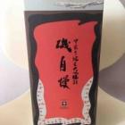 『20180113 日本酒の未来を探る新年会 その5』の画像