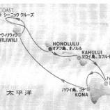 『ハワイ4島クル-ズ旅行Ⅰ』の画像