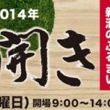 『11月15日(土)は磐田の千寿酒造で蔵開き。今年の新酒が振る舞われちゃうぞー!!』の画像