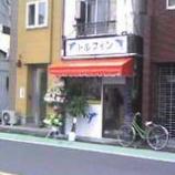 『上戸田ふれあい広場前に新しいヘアサロンオープン』の画像