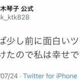 『【元乃木坂46】これ一体誰や・・・佐々木琴子『そういえば少し前に面白いツイッタラーを見つけた・・・』』の画像