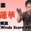 大人気曲の紅蓮華!!今日は吹奏楽(Winds Score)Ver.の解説!!