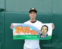 阪神・青柳(26)の晴柳さんタオルも登場
