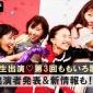 【12/16】本日のももクロ情報!れに「渋谷LOFT9アイド...