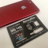 『【レビュー】iPhoneのSIMロックを解除してしまう魔法のアダプタ 「SmartKingX2」』の画像