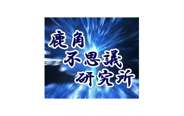 『11月27日放送「あの謎の秘密実験から、月の地下空間の謎まで」並木伸一郎氏に聞く』の画像
