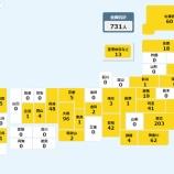 『【アカン】昨日の全国のコロナ感染者数wwwwwwwwwww』の画像