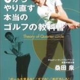 『遂に出会えたかも?「桑田泉のクォーター理論!」』の画像