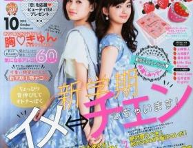 【悲報】ティーン向け女性ファッション誌「ピチレモン」が休刊