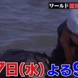 『羽田沖墜落事故 片桐機長 現在と名前 音声動画を日本航空350便墜落事故ワールド極限ミステリーで特集』の画像