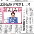 """「桃太郎伝説」オンラインゲーム:""""Momotaro Densetsu"""" online game"""