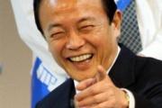 麻生元首相「国民の生活が第一?選挙が第一の党だろ」 小沢新党についてコメント