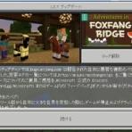 たけろぐ:Minecraft部