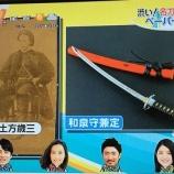 『土方歳三記念館とニッケン刃物との共同開発が加速しています!』の画像