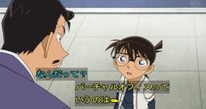 【名探偵コナン】第985話…美人依頼者にはご注意を(感想)