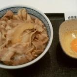 『2017年冬!吉野家スタンプキャンペーン!40円で豚丼並盛を食べてスタンプ2個目をゲット!【株主優待・クーポン】』の画像