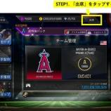 『【MLBパーフェクトイニング2019】7日出席イベント開催のご案内』の画像