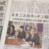 『\岐阜新聞 掲載/「本当に良い提案で感謝です!」藤岡木工所が市岐商とコラボで新商品開発スタート』の画像