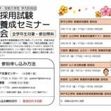 『5月15日(金)【京都府】公立学校 教員採用選考試験 学内説明会について』の画像