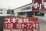 スギ薬局倉治店が12月5日にオープンするみたい!〜8月は更地だったけどもう建物完成してる〜