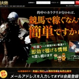 『【リアル口コミ評判】競馬大陸』の画像
