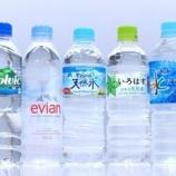 『【悲報】水道水を嫌いミネラルウォーターを飲む情弱が急増中!日本に住んでいるのにわざわざミネラルウォーターを買って飲むヤツwwww』の画像
